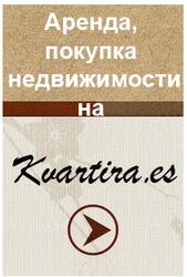 Компания kvartira.es