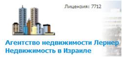 Агентство недвижимости «Лернер»