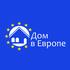 Компания  «Дом  в  Европе»