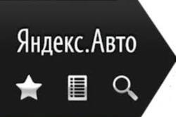 Яндекс.Авто