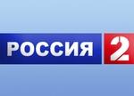 Россия – 2