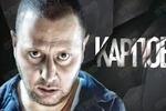 Криминальный сериал «Карпов»