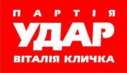 Партия «УДАР»