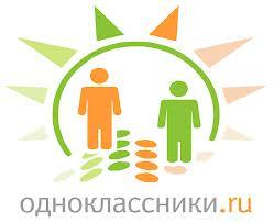 Одноклассники ру социальная сеть