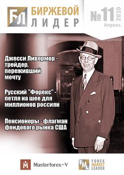 Журнал «Биржевой Лидер» Nr. 11