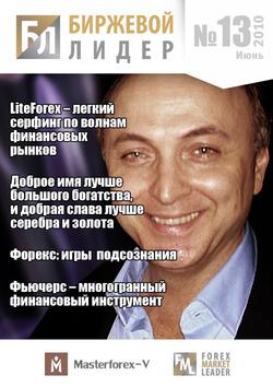 Журнал «Биржевой Лидер» Nr. 13