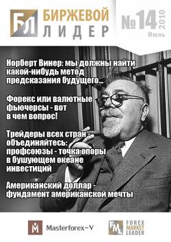 Журнал «Биржевой Лидер» Nr. 14