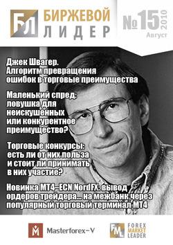 Журнал «Биржевой Лидер» Nr. 15