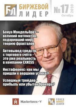 Журнал «Биржевой Лидер» Nr. 17
