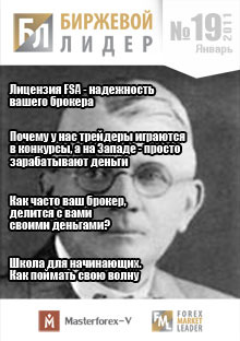 Журнал «Биржевой Лидер» Nr. 19
