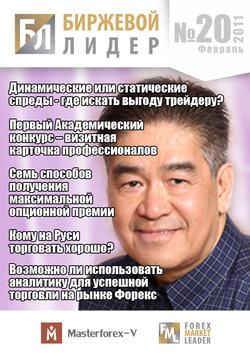 Журнал «Биржевой Лидер» Nr. 20