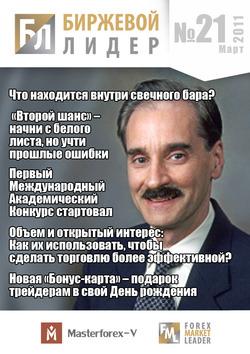 Журнал «Биржевой Лидер» Nr. 21