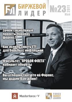 Журнал «Биржевой Лидер» Nr. 23