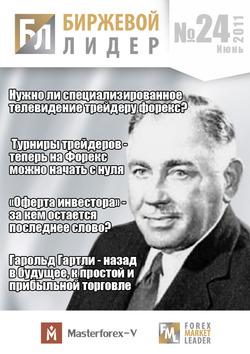 Журнал «Биржевой Лидер» Nr. 24