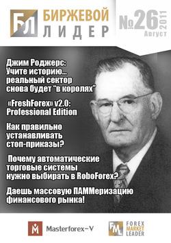Журнал «Биржевой Лидер» Nr. 26