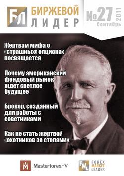 Журнал «Биржевой Лидер» Nr. 27