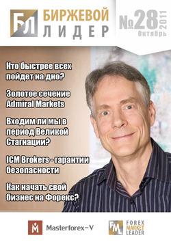 Журнал «Биржевой Лидер» Nr. 28