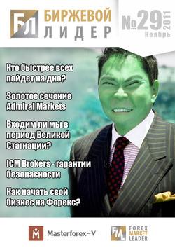 Журнал «Биржевой Лидер» Nr. 29