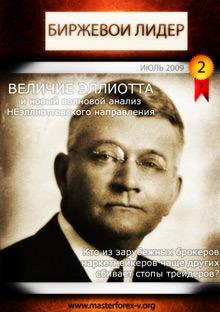 Журнал «Биржевой Лидер» Nr. 2