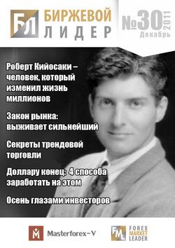 Журнал «Биржевой Лидер» Nr. 30