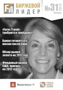 Журнал «Биржевой Лидер» Nr. 31