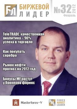 Журнал «Биржевой Лидер» Nr. 32