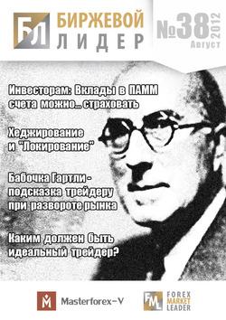 Журнал «Биржевой Лидер» Nr. 38