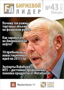 Журнал «Биржевой Лидер» Nr. 43