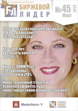 Журнал «Биржевой Лидер» Nr. 45