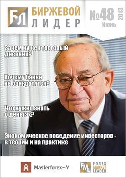 Журнал «Биржевой Лидер» Nr. 48