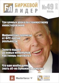 Журнал «Биржевой Лидер» Nr. 49