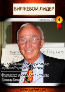 Журнал «Биржевой Лидер» Nr. 4