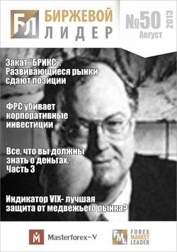 Журнал «Биржевой Лидер» Nr. 50