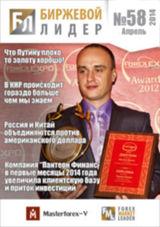Журнал «Биржевой Лидер» Nr. 58