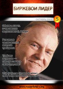 Журнал «Биржевой Лидер» Nr. 5