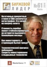 Журнал «Биржевой Лидер» Nr. 61