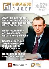 Журнал «Биржевой Лидер» Nr. 62