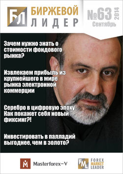 Журнал «Биржевой Лидер» Nr. 63