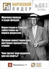 Журнал «Биржевой Лидер» Nr. 64