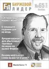 Журнал «Биржевой Лидер» Nr. 65
