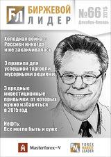 Журнал «Биржевой Лидер» Nr. 66