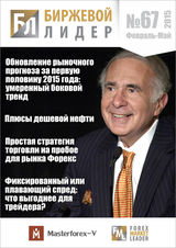 Журнал «Биржевой Лидер» Nr. 67