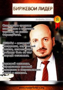 Журнал «Биржевой Лидер» Nr. 8