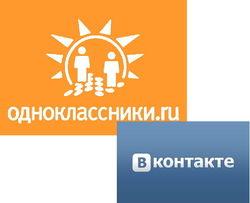 Odnoklassniki.ru и ВКонтакте названы самыми популярными соцсетями РФ февраля 2014г.