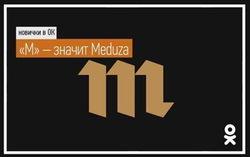 «Одноклассники» представили группу Meduza