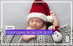 Админы ОК подготовили новогодний сборник песен для самых маленьких