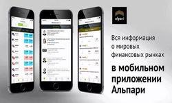 Количество пользователей мобильных приложений Альпари превысило 400 000 человек