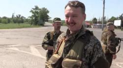 Террорист Стрелков сообщил о связях с ФСБ