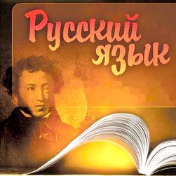 В Молдове русский язык признан иностранным