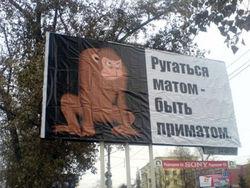 Без мата в России никак: Дума смягчит закон о сквернословии